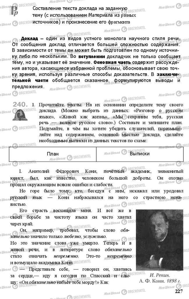Підручники Російська мова 11 клас сторінка 227