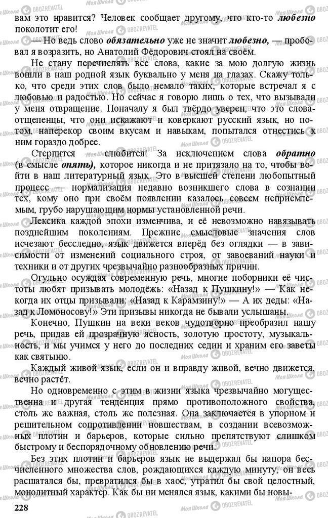 Учебники Русский язык 11 класс страница 228