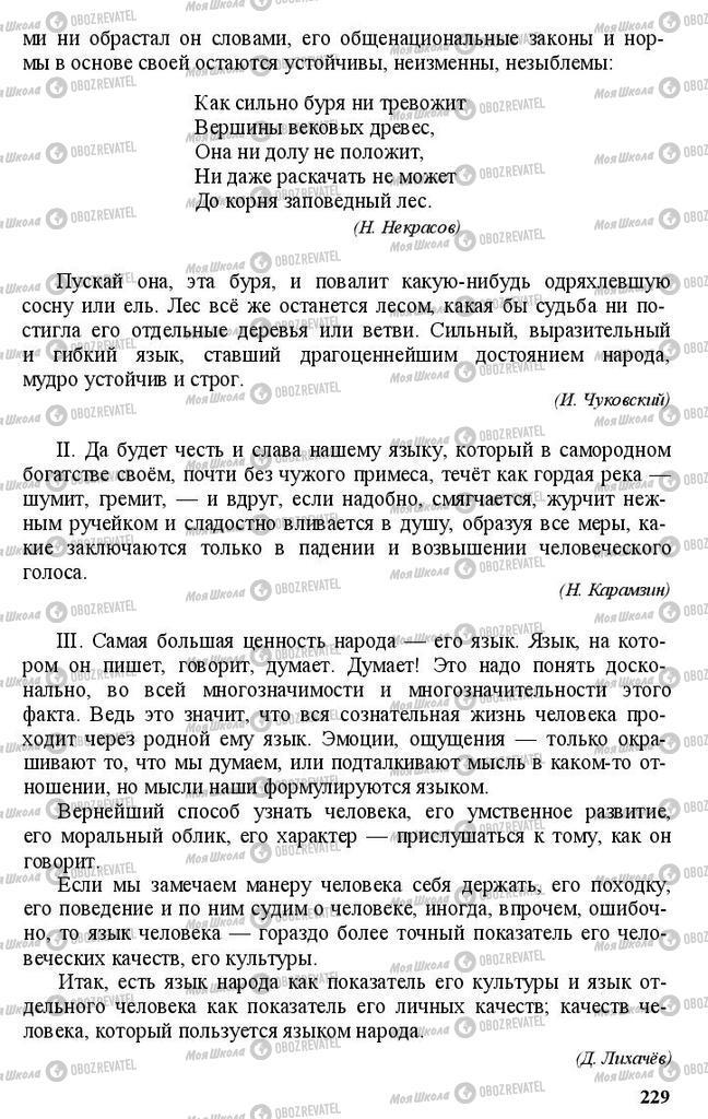 Підручники Російська мова 11 клас сторінка 229
