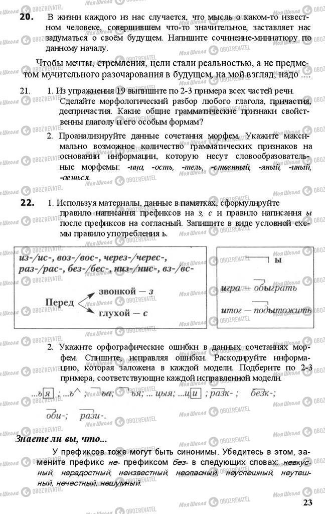 Учебники Русский язык 11 класс страница 23