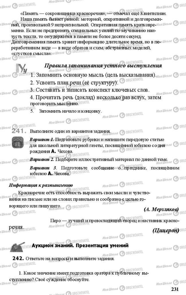 Підручники Російська мова 11 клас сторінка 231