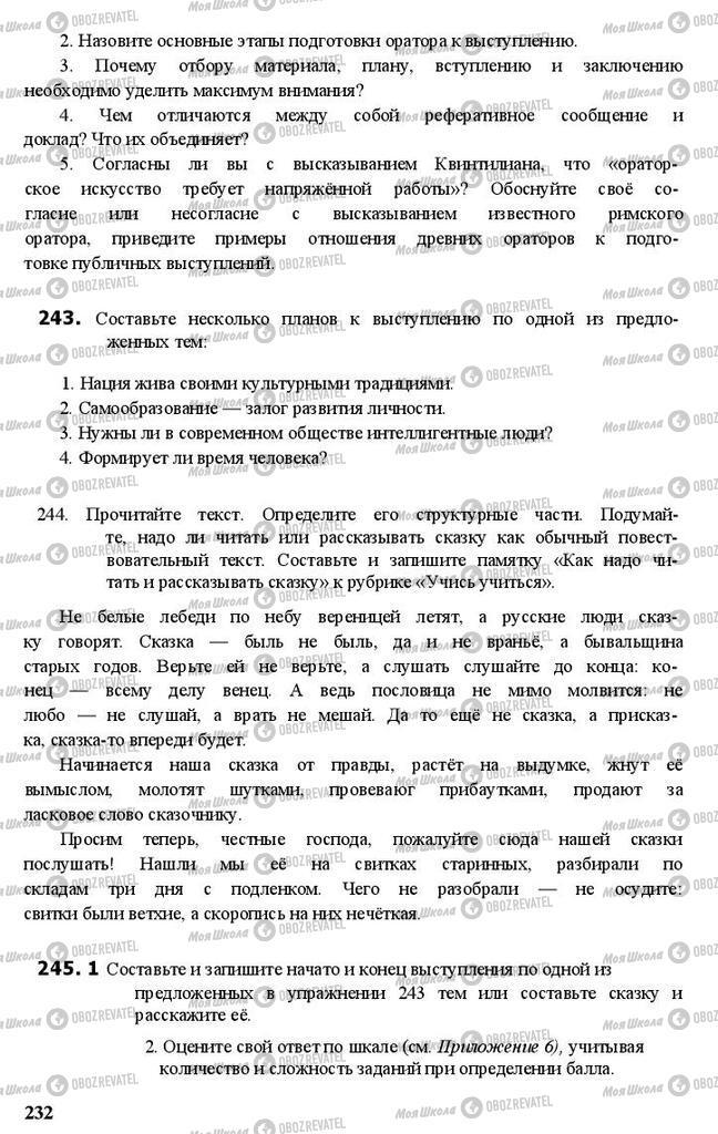 Учебники Русский язык 11 класс страница 232