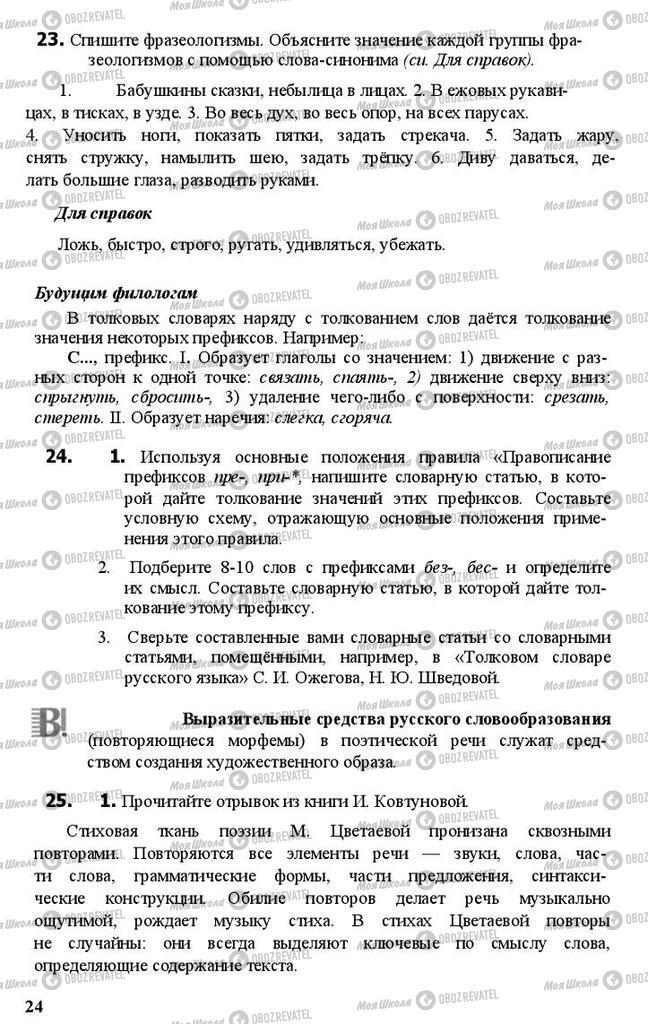 Учебники Русский язык 11 класс страница 24