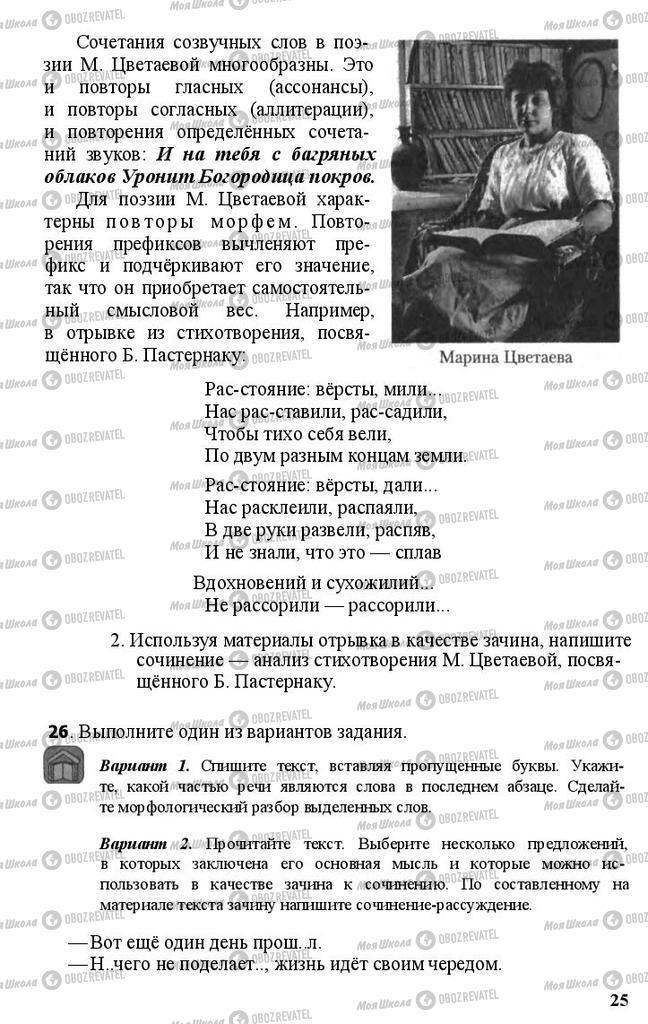Учебники Русский язык 11 класс страница 25