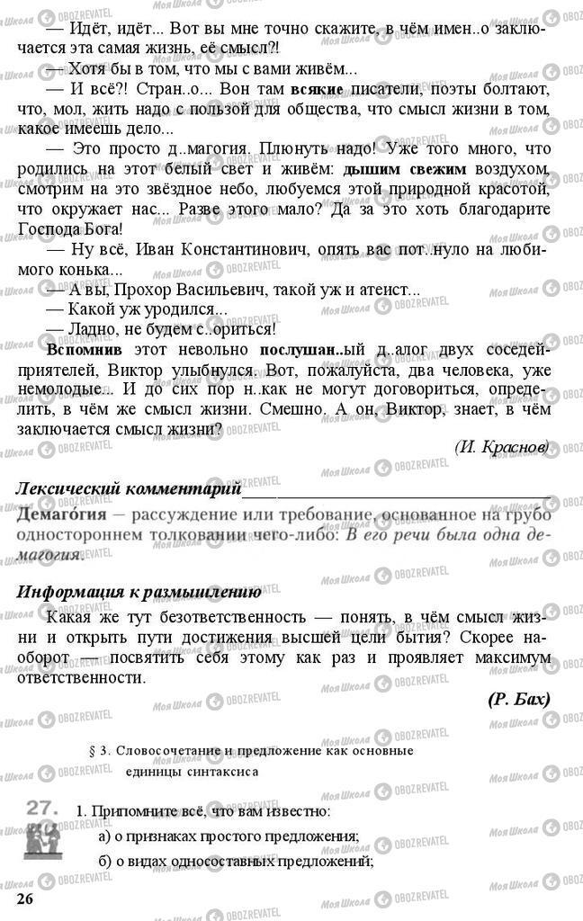 Підручники Російська мова 11 клас сторінка 26