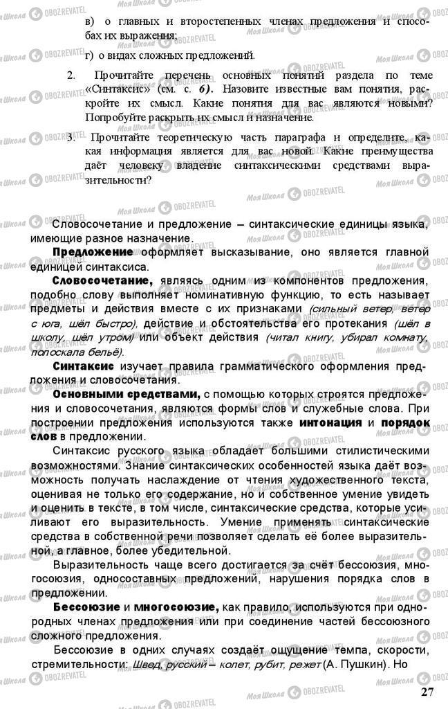 Підручники Російська мова 11 клас сторінка 27