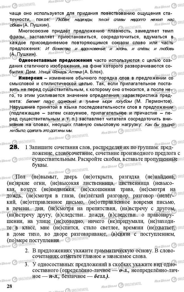 Учебники Русский язык 11 класс страница 28