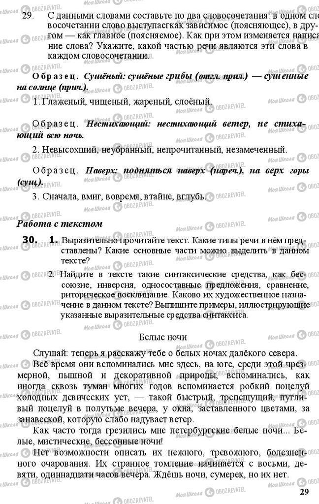 Підручники Російська мова 11 клас сторінка 29