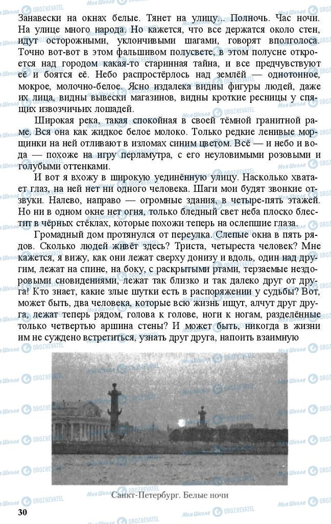 Учебники Русский язык 11 класс страница 30