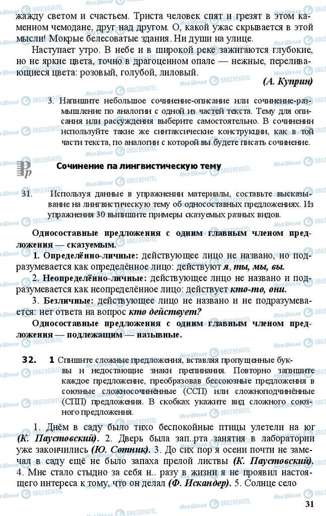 Учебники Русский язык 11 класс страница 31
