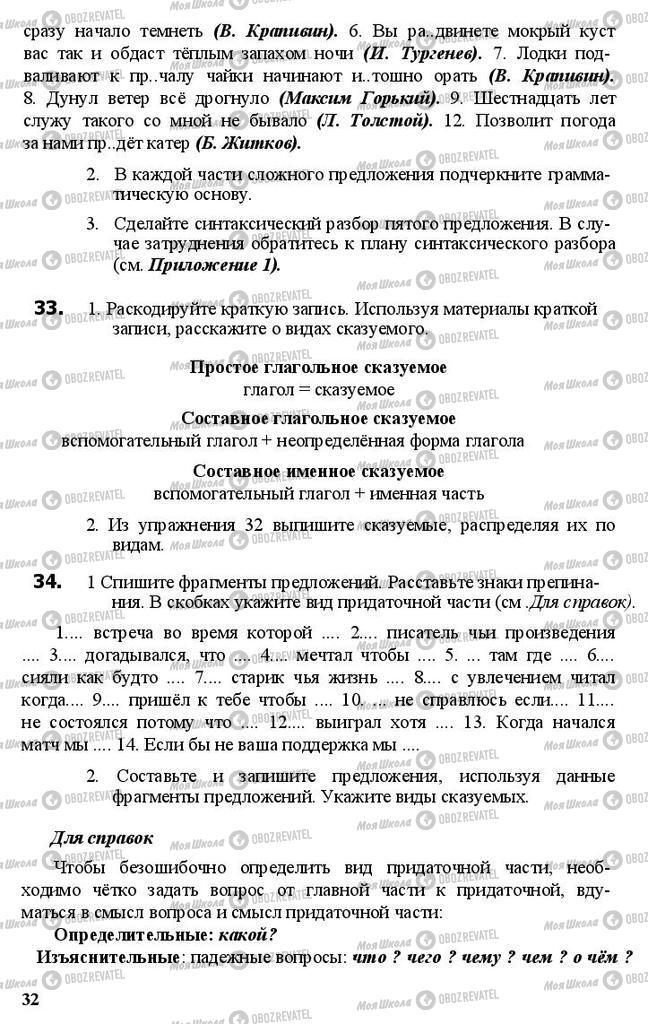 Підручники Російська мова 11 клас сторінка 32