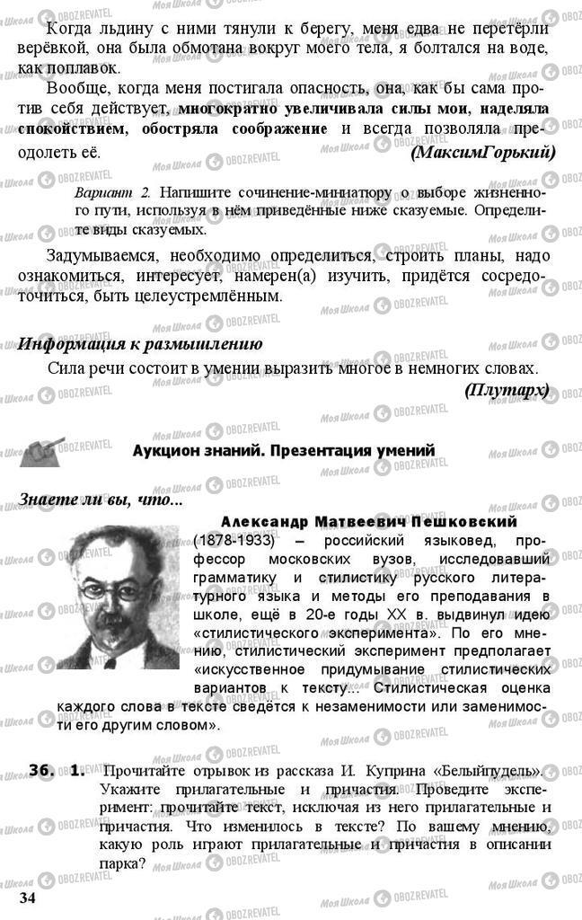 Підручники Російська мова 11 клас сторінка 34