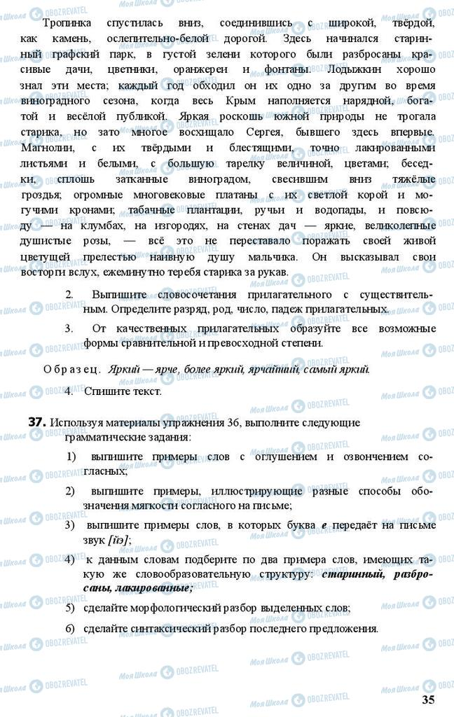 Підручники Російська мова 11 клас сторінка 35