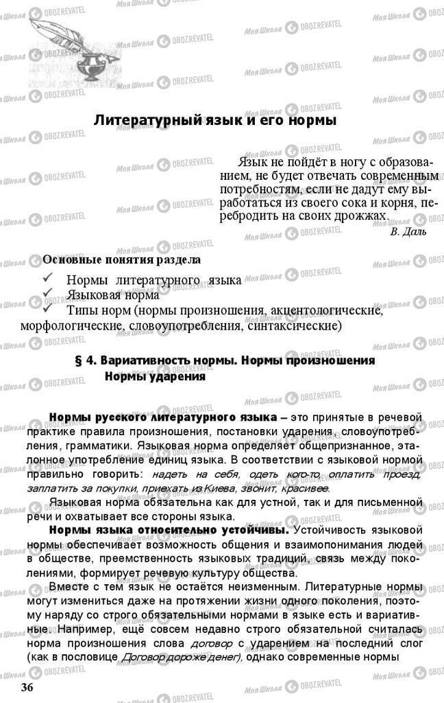 Підручники Російська мова 11 клас сторінка  36