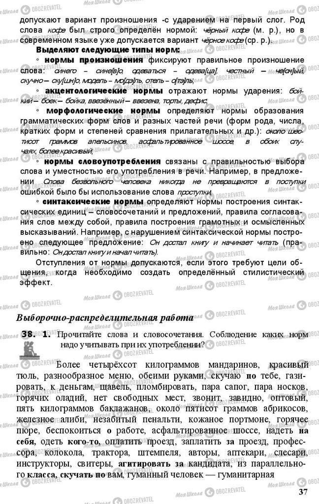 Учебники Русский язык 11 класс страница 37