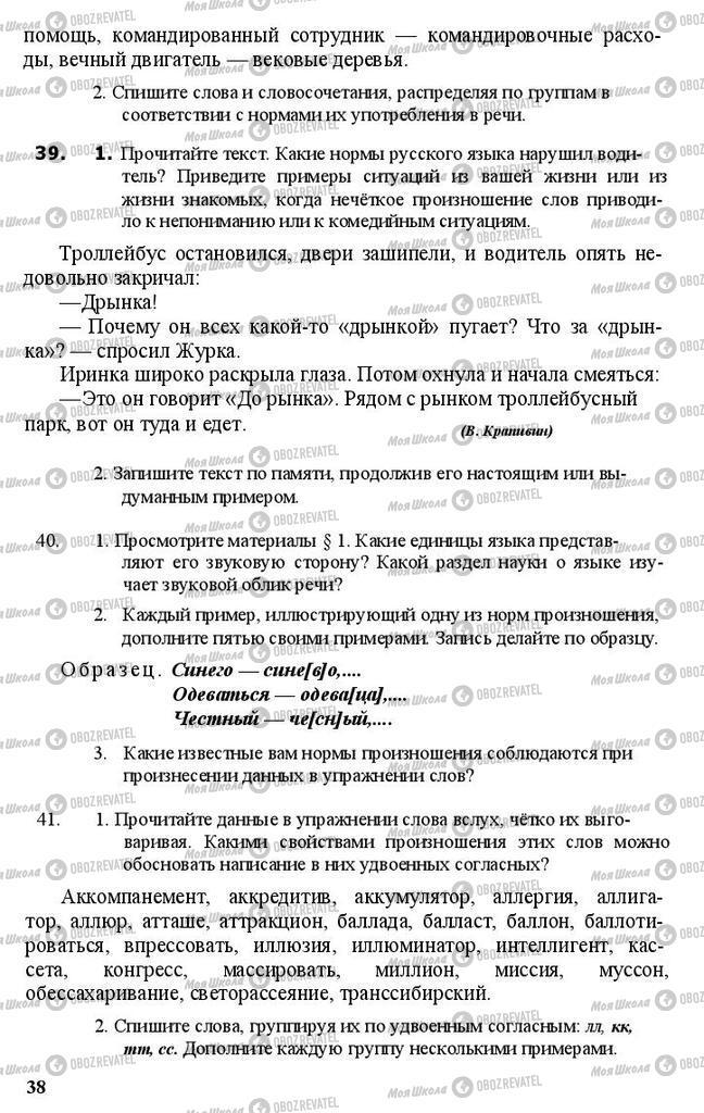 Підручники Російська мова 11 клас сторінка 38