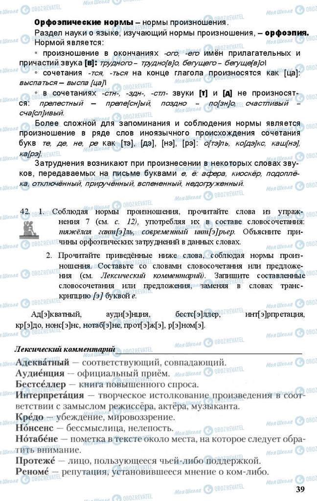 Учебники Русский язык 11 класс страница 39