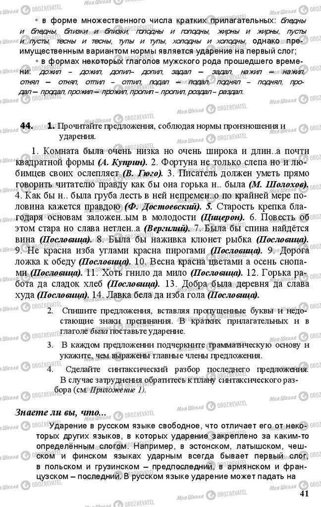 Підручники Російська мова 11 клас сторінка 41