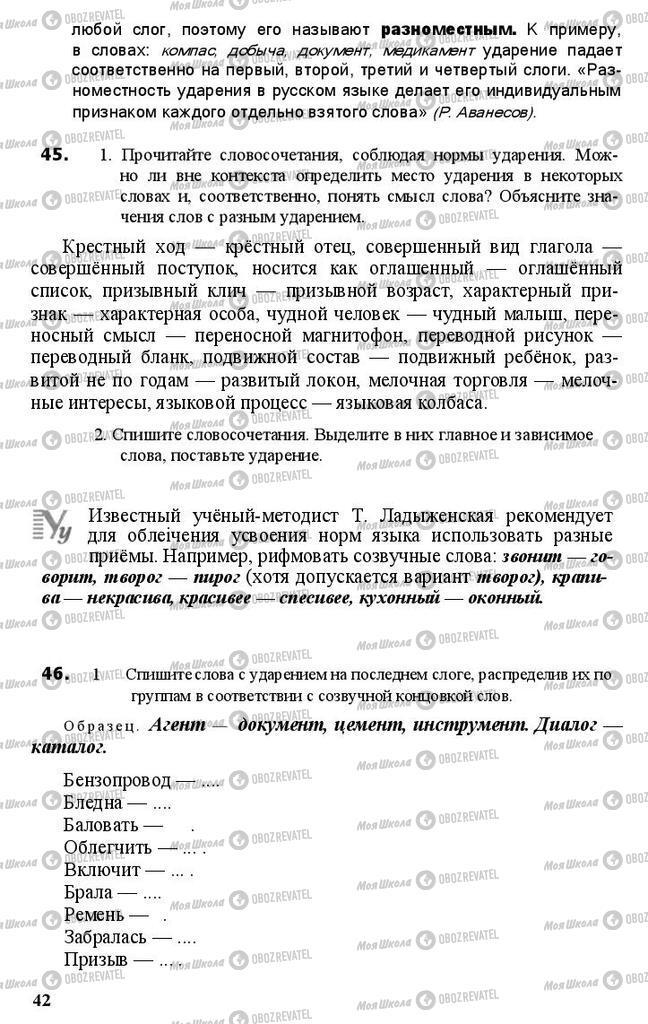 Учебники Русский язык 11 класс страница 42