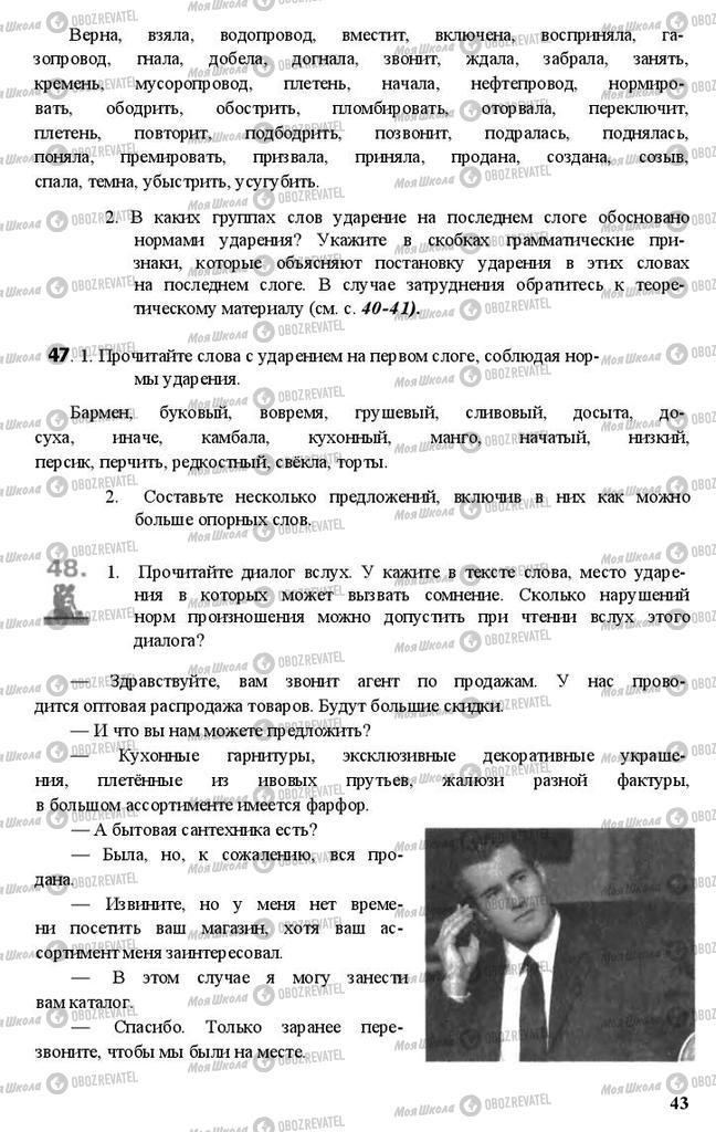 Підручники Російська мова 11 клас сторінка 43