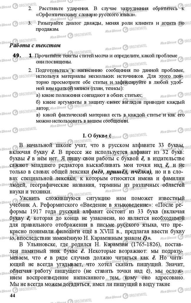 Підручники Російська мова 11 клас сторінка 44