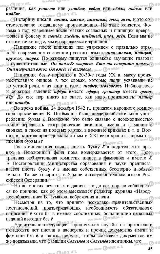 Підручники Російська мова 11 клас сторінка 45