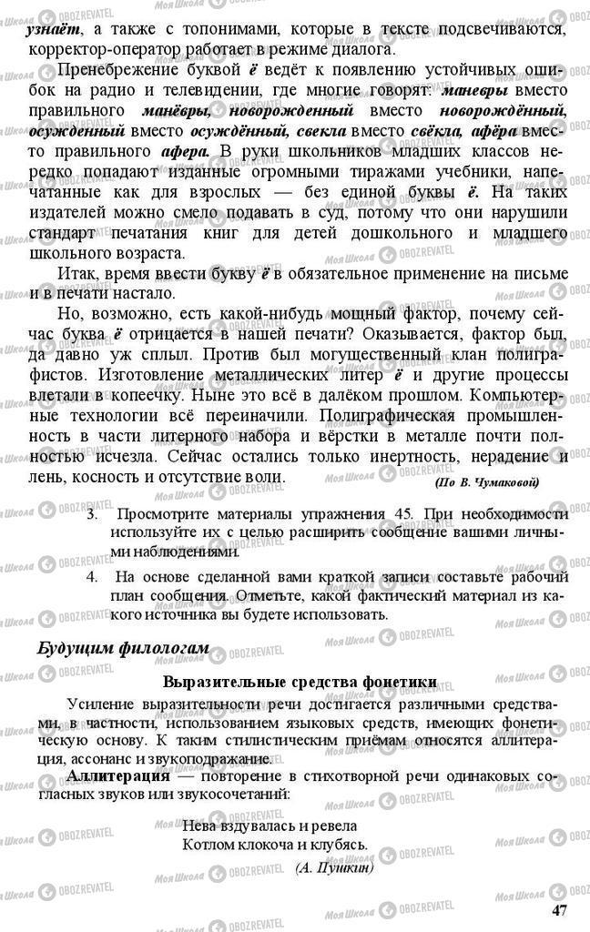 Підручники Російська мова 11 клас сторінка 47