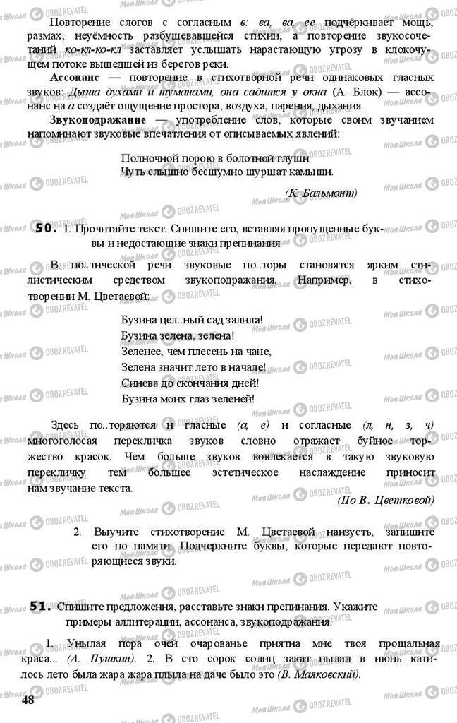 Учебники Русский язык 11 класс страница 48