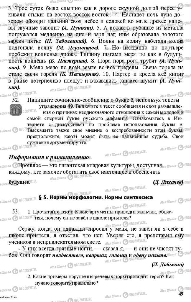 Підручники Російська мова 11 клас сторінка 49