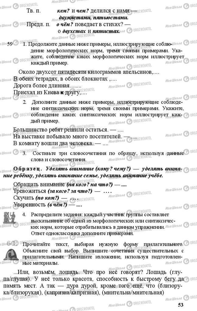Підручники Російська мова 11 клас сторінка 53