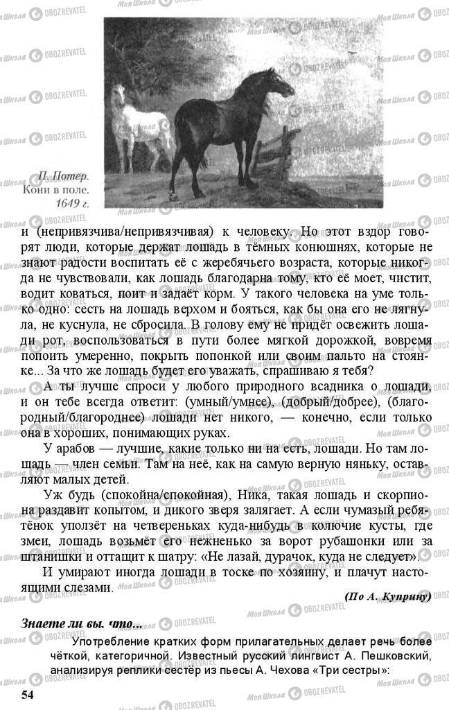 Учебники Русский язык 11 класс страница 54