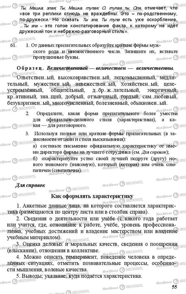 Підручники Російська мова 11 клас сторінка 55
