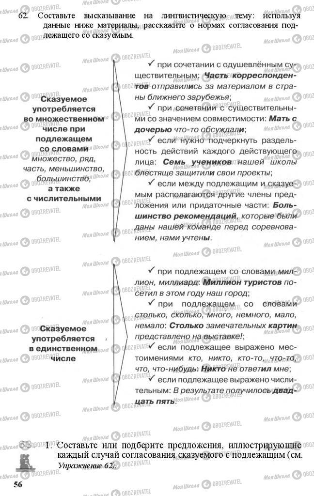 Учебники Русский язык 11 класс страница 56