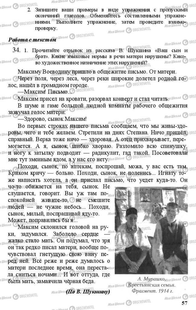 Учебники Русский язык 11 класс страница 57