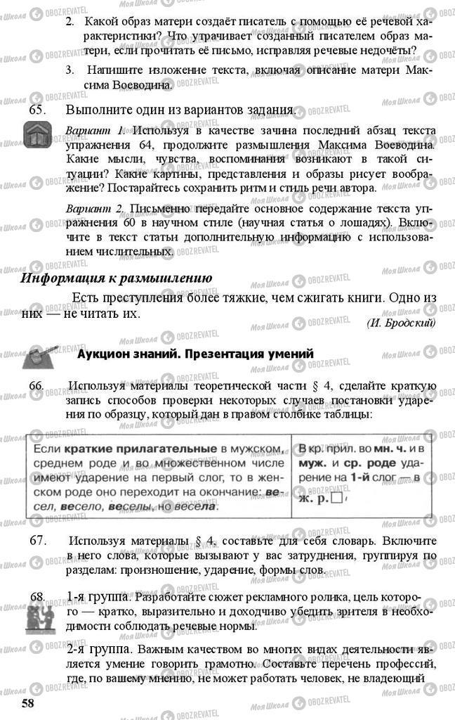 Учебники Русский язык 11 класс страница 58