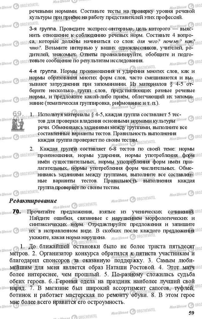 Учебники Русский язык 11 класс страница 59