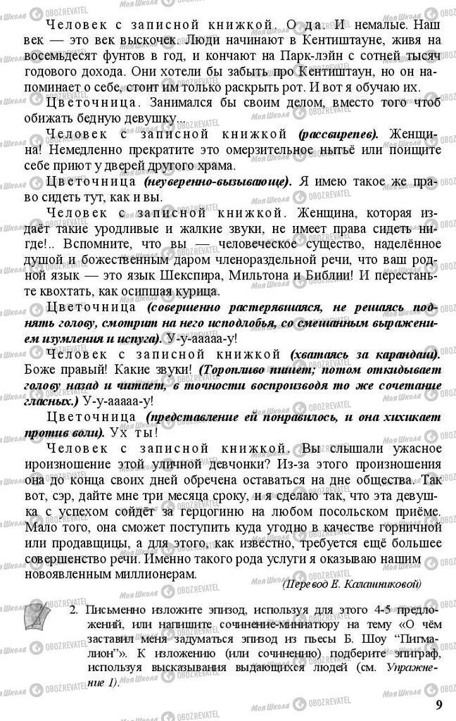 Учебники Русский язык 11 класс страница 9