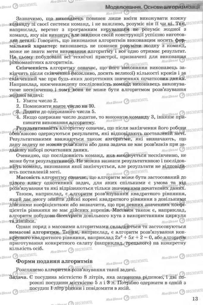 Підручники Інформатика 11 клас сторінка 13