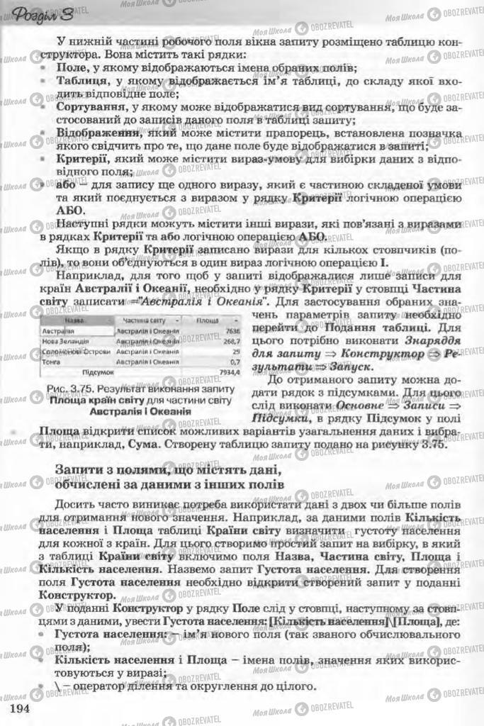Підручники Інформатика 11 клас сторінка 194