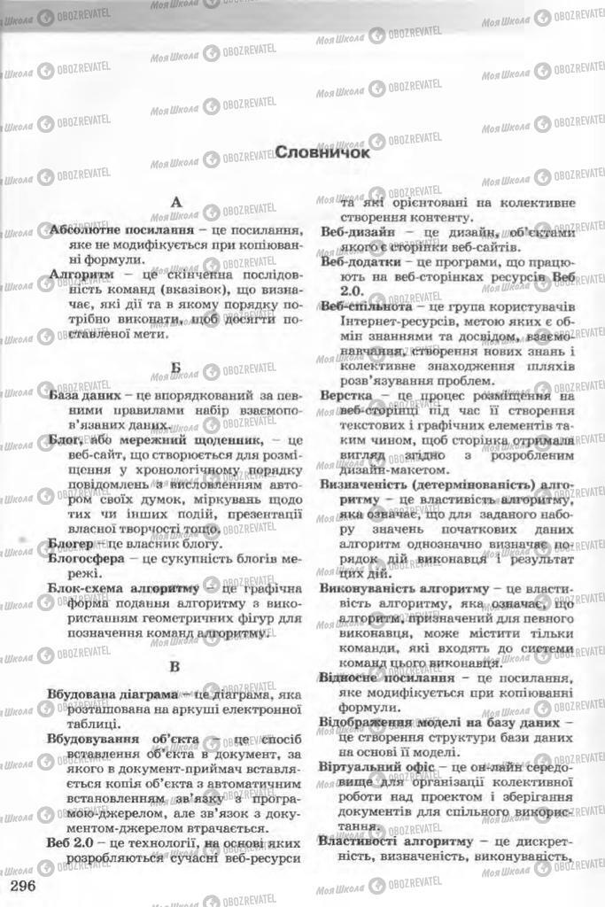 Підручники Інформатика 11 клас сторінка  296