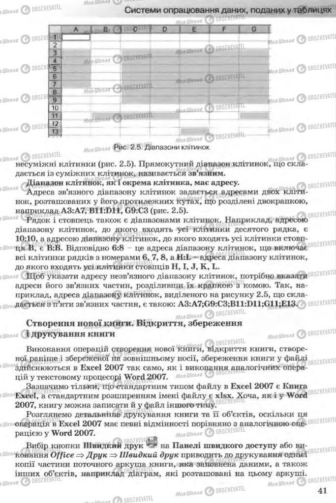 Підручники Інформатика 11 клас сторінка 41