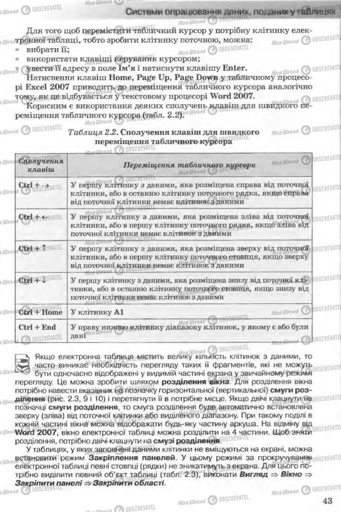 Підручники Інформатика 11 клас сторінка 43