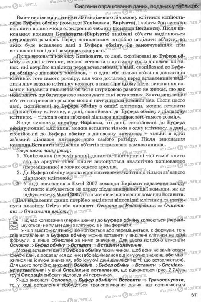 Учебники Информатика 11 класс страница 57