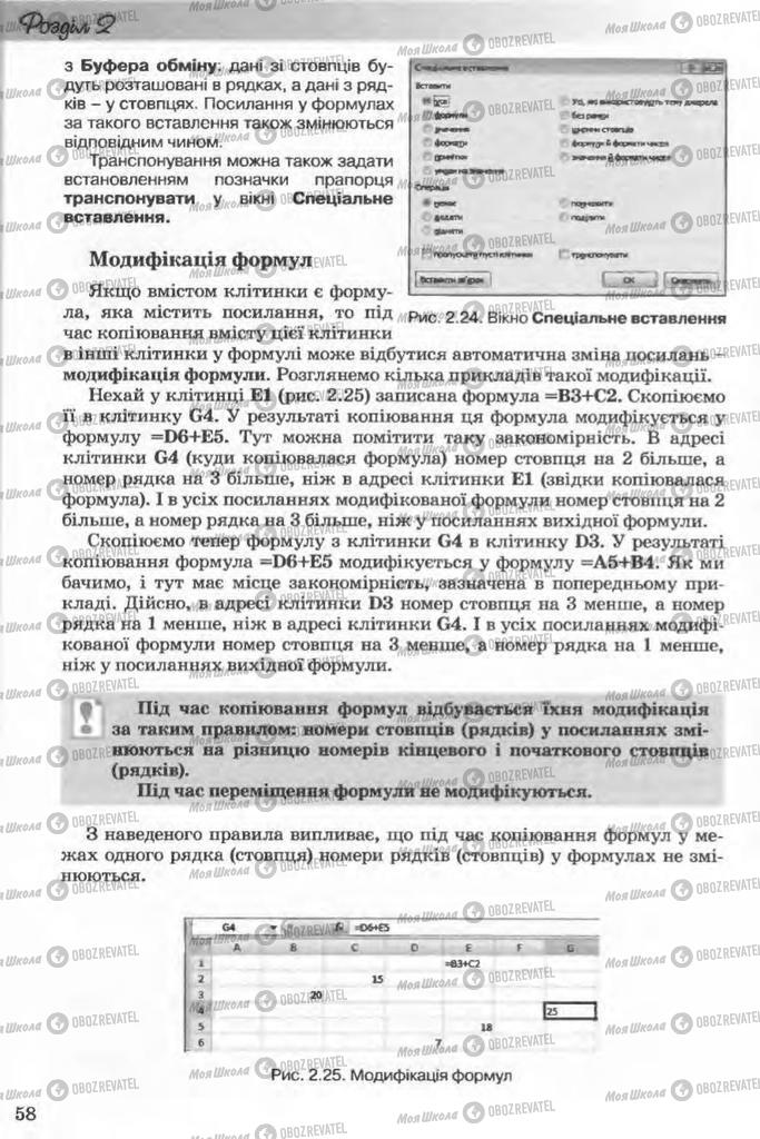Учебники Информатика 11 класс страница 58
