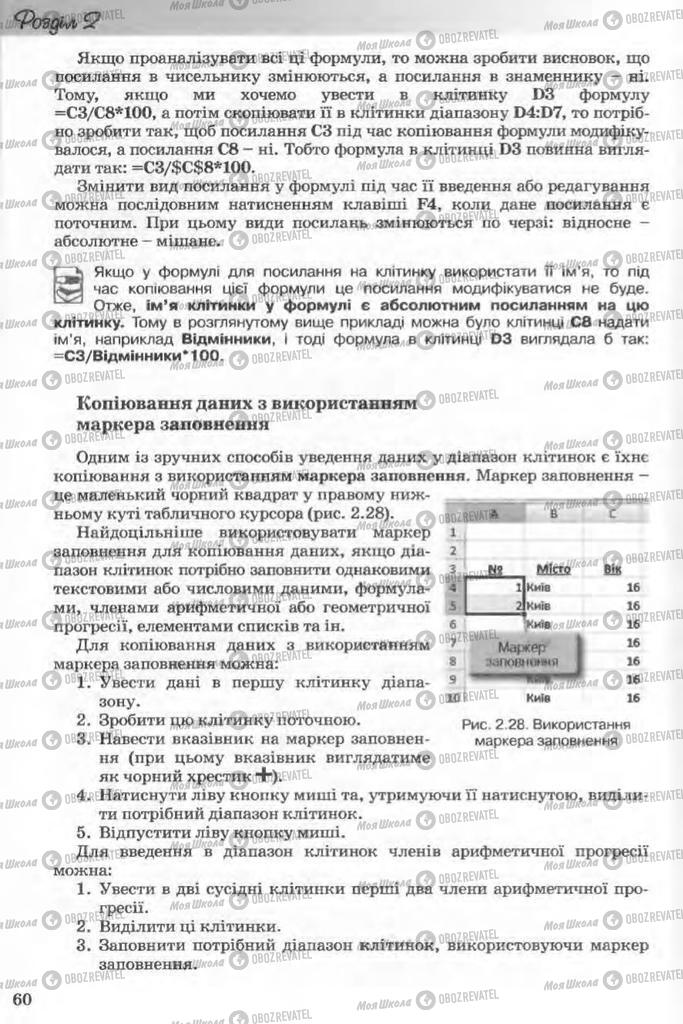 Учебники Информатика 11 класс страница 60