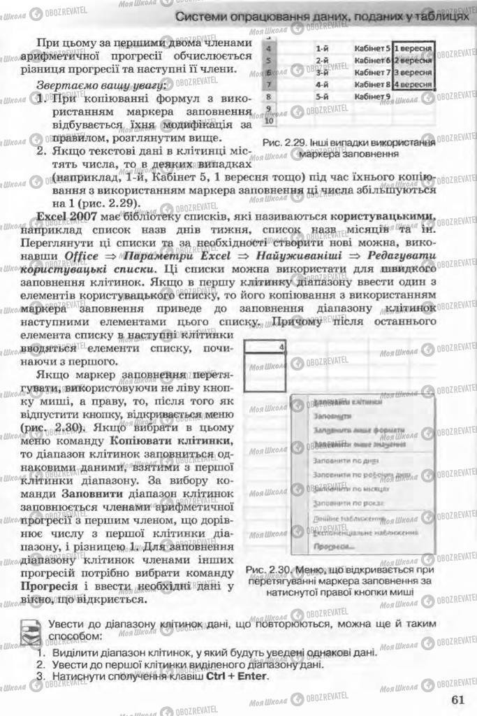 Учебники Информатика 11 класс страница 61