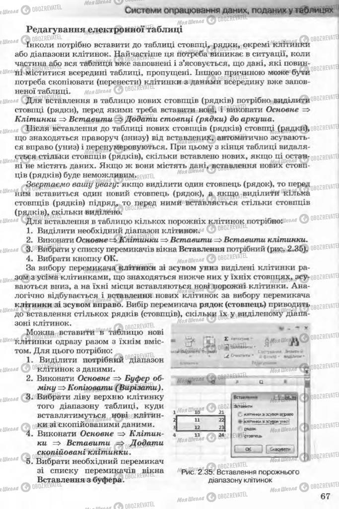 Підручники Інформатика 11 клас сторінка 67