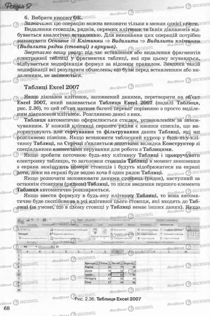 Учебники Информатика 11 класс страница 68