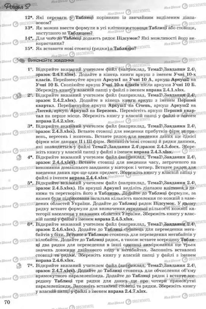 Учебники Информатика 11 класс страница 70