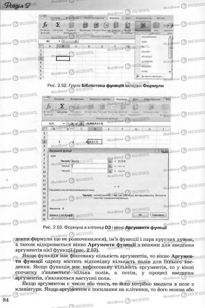 Підручники Інформатика 11 клас сторінка 84